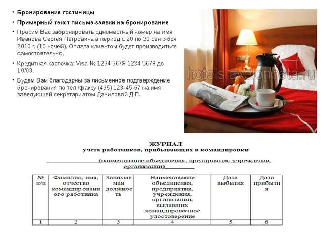 Бронирование гостиницы Примерный текст письма-заявки на бронирование Просим В...