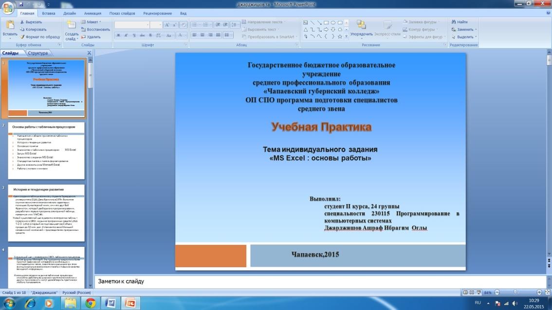 C:\Users\Ученик\Desktop\Безымянныйнгг.jpg