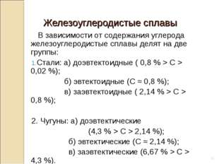 Железоуглеродистые сплавы В зависимости от содержания углерода железоуглероди
