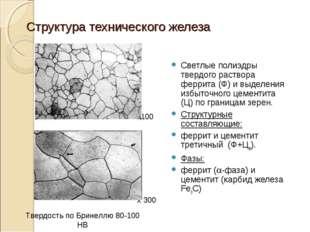 Структура технического железа Светлые полиэдры твердого раствора феррита (Ф)