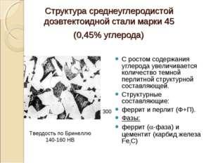 Структура среднеуглеродистой доэвтектоидной стали марки 45 (0,45% углерода) С