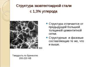 Структура заэвтектоидной стали с 1,3% углерода Структура отличается от предыд