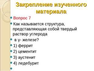 Вопрос 7 Как называется структура, представляющая собой твердый раствор углер