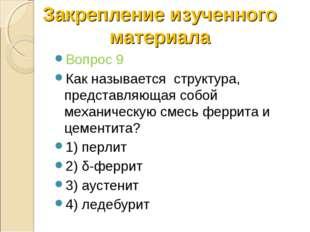 Вопрос 9 Как называется структура, представляющая собой механическую смесь фе