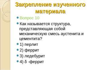 Вопрос 10 Как называется структура, представляющая собой механическую смесь а