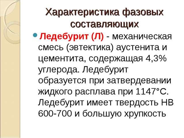 Характеристика фазовых составляющих Ледебурит (Л) - механическая смесь (эвтек...