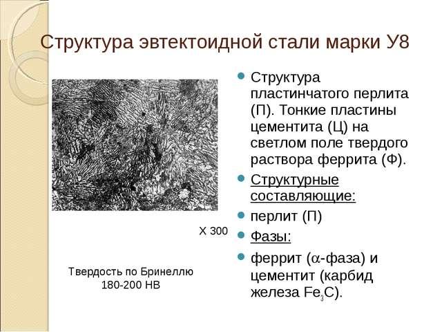 Структура эвтектоидной стали марки У8 Структура пластинчатого перлита (П). То...
