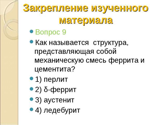 Вопрос 9 Как называется структура, представляющая собой механическую смесь фе...