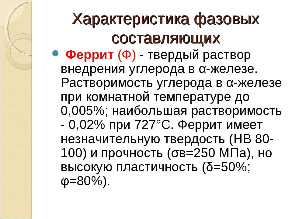 Характеристика фазовых составляющих Феррит (Ф) - твердый раствор внедрения уг...