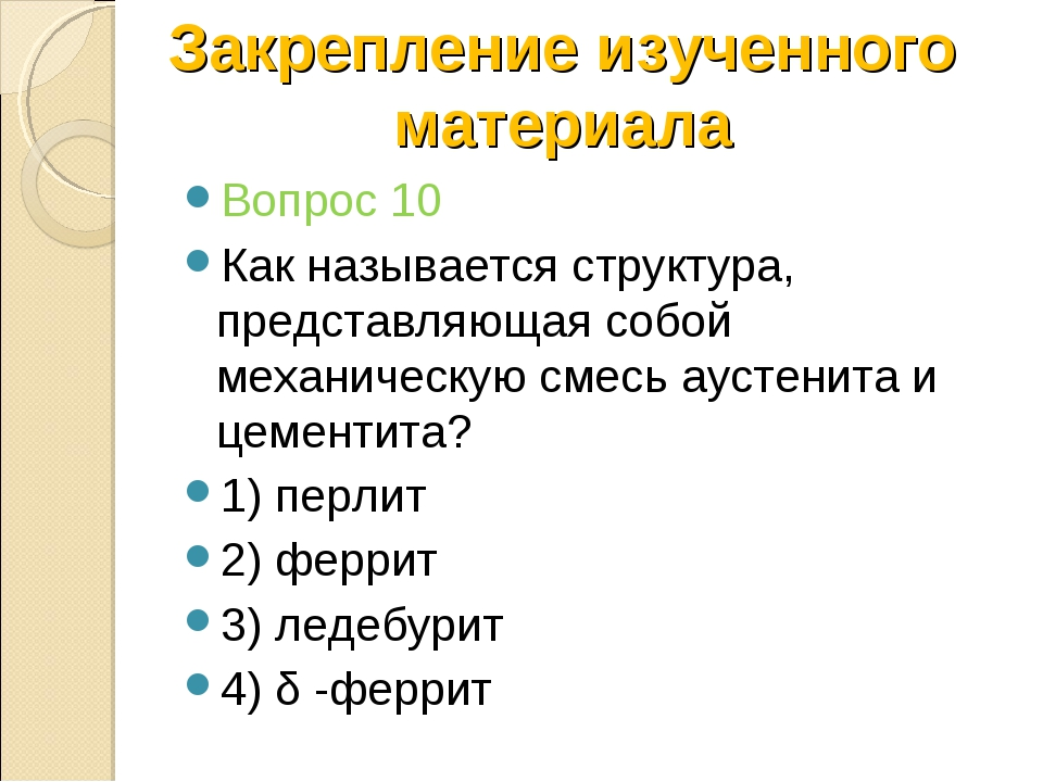 Вопрос 10 Как называется структура, представляющая собой механическую смесь а...