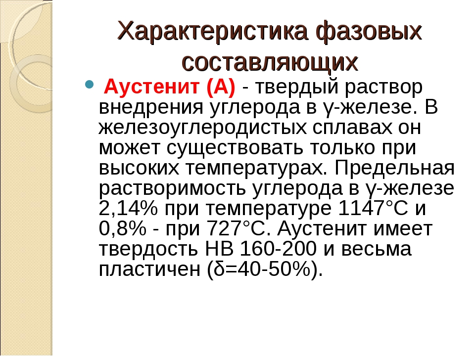 Характеристика фазовых составляющих Аустенит (А) - твердый раствор внедрения...