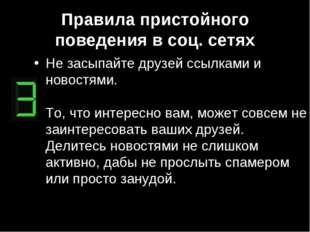 Правила пристойного поведения в соц. сетях Не засыпайте друзей ссылками и нов