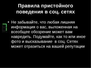 Правила пристойного поведения в соц. сетях Не забывайте, что любая лишняя инф