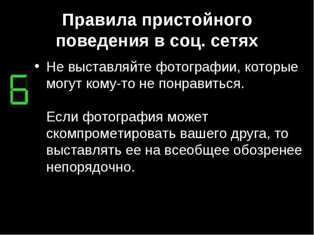 Правила пристойного поведения в соц. сетях Не выставляйте фотографии, которые...