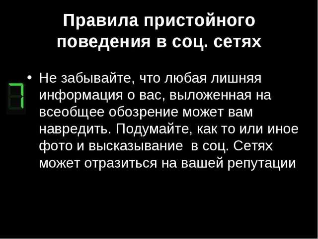 Правила пристойного поведения в соц. сетях Не забывайте, что любая лишняя инф...