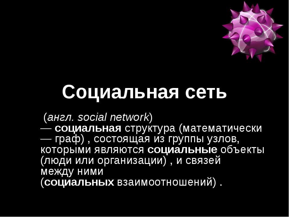 Социальнаясеть (англ. social network) —социальнаяструктура(математически...