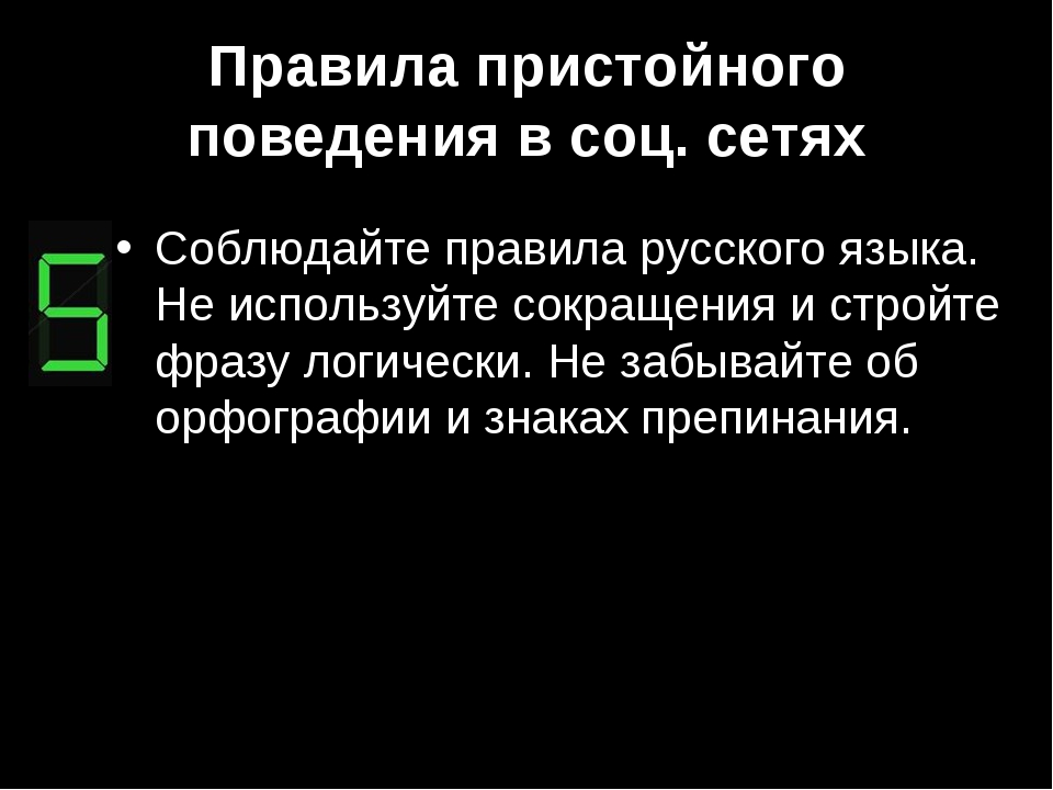 Правила пристойного поведения в соц. сетях Соблюдайте правила русского языка....