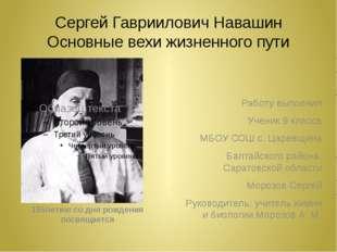 Сергей Гавриилович Навашин Основные вехи жизненного пути 155летию со дня рожд