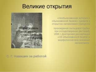 Великие открытия С. Г. Навашин за работой «Необыкновенная история о обыкновен