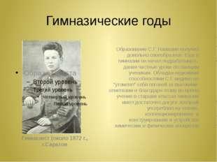 Гимназические годы Гимназист (около 1872 г., г.Саратов Образование С.Г. Наваш