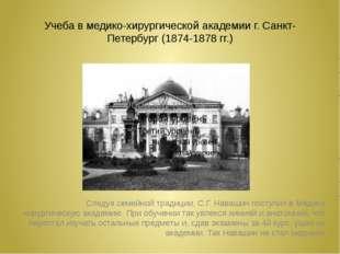 Учеба в медико-хирургической академии г. Санкт-Петербург (1874-1878 гг.) След