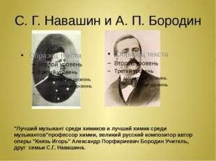 """С. Г. Навашин и А. П. Бородин """"Лучший музыкант среди химиков и лучший химик с"""