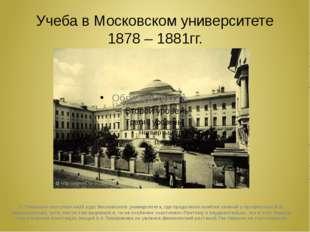 Учеба в Московском университете 1878 – 1881гг. С.Г.Навашин поступил на2й курс