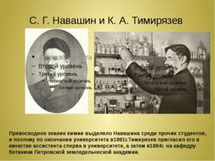 С. Г. Навашин и К. А. Тимирязев Превосходное знание химии выделяло Навашина с