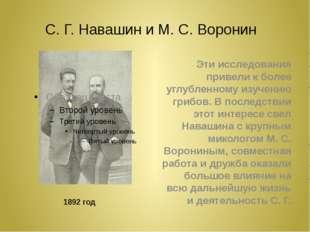 С. Г. Навашин и М. С. Воронин 1892 год Эти исследования привели к более углуб