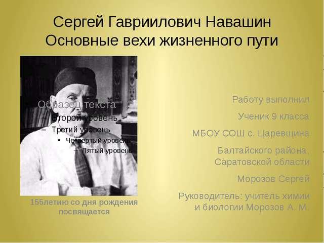 Сергей Гавриилович Навашин Основные вехи жизненного пути 155летию со дня рожд...