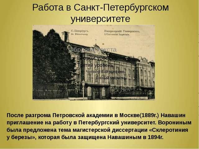 Работа в Санкт-Петербургском университете После разгрома Петровской академии...