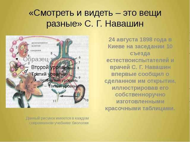 «Смотреть и видеть – это вещи разные» С. Г. Навашин 24 августа 1898 года в Ки...