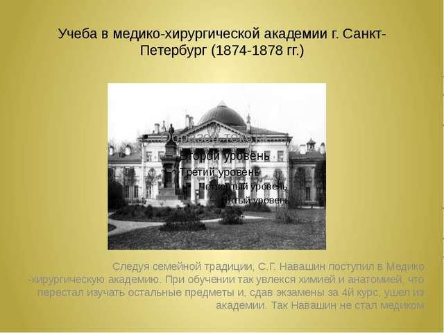 Учеба в медико-хирургической академии г. Санкт-Петербург (1874-1878 гг.) След...