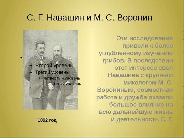 С. Г. Навашин и М. С. Воронин 1892 год Эти исследования привели к более углуб...