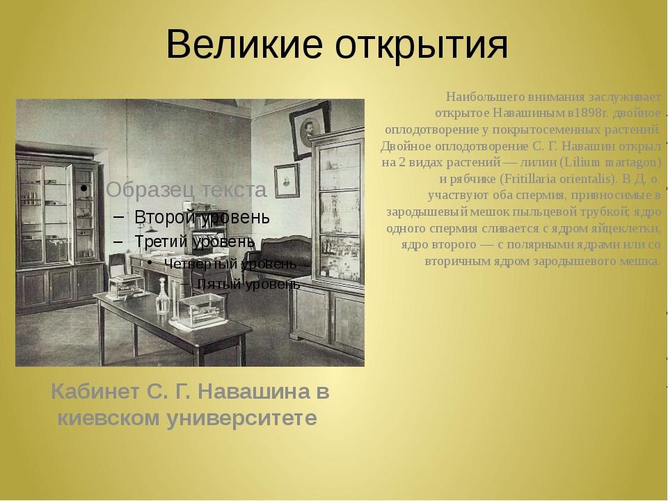 Великие открытия Кабинет С. Г. Навашина в киевском университете Наибольшего в...