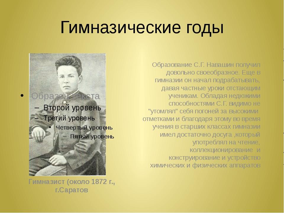 Гимназические годы Гимназист (около 1872 г., г.Саратов Образование С.Г. Наваш...