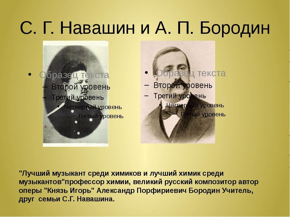 """С. Г. Навашин и А. П. Бородин """"Лучший музыкант среди химиков и лучший химик с..."""