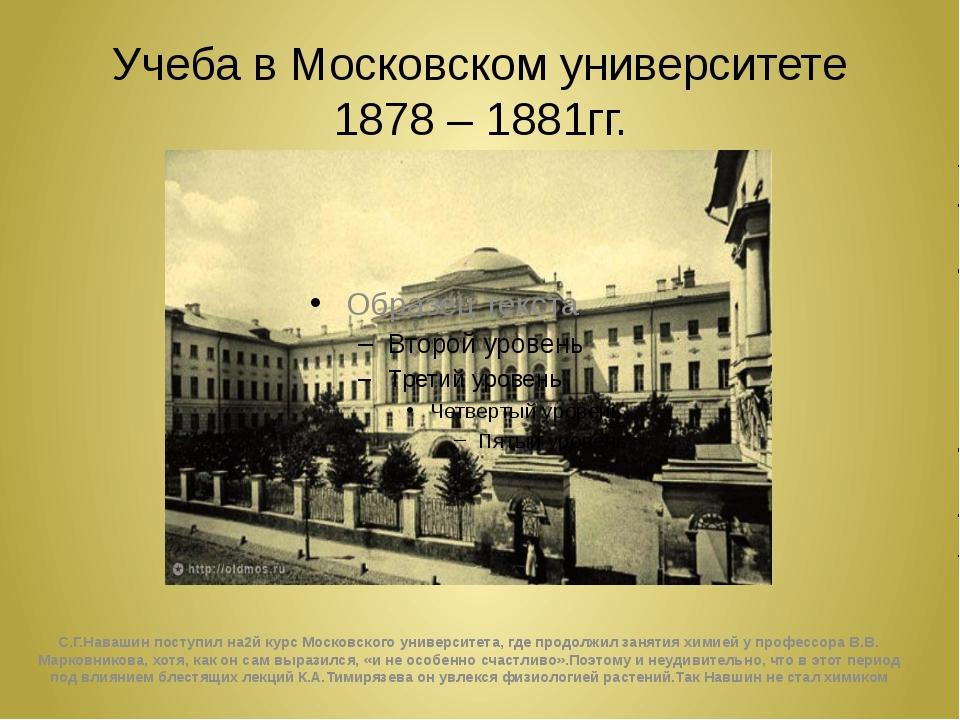 Учеба в Московском университете 1878 – 1881гг. С.Г.Навашин поступил на2й курс...