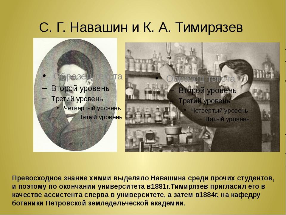 С. Г. Навашин и К. А. Тимирязев Превосходное знание химии выделяло Навашина с...