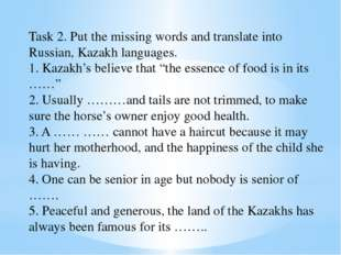 Task 2. Put the missing words and translate into Russian, Kazakh languages. 1