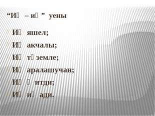 """""""Иң – иң"""" уены Иң яшел; Иң акчалы; Иң түземле; Иң аралашучан; Иң җитди; Иң иҗ"""