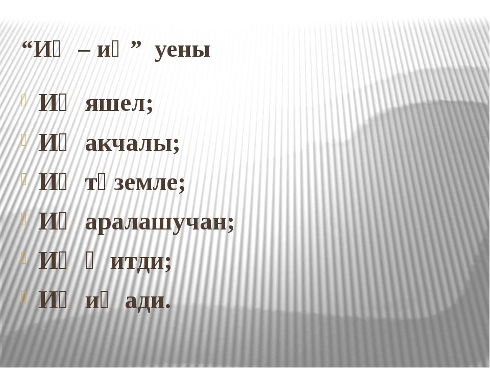 """""""Иң – иң"""" уены Иң яшел; Иң акчалы; Иң түземле; Иң аралашучан; Иң җитди; Иң иҗ..."""