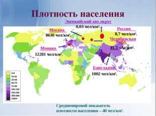 Плотность населения Монако 12281 чел/км². Бангладеш 1002 чел/км². Эвенкийский