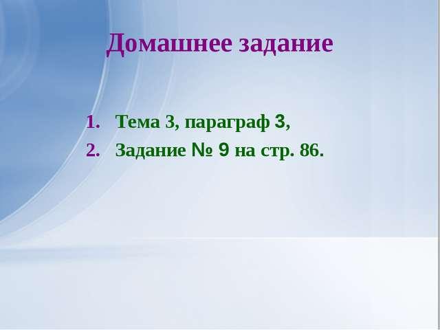 Домашнее задание Тема 3, параграф 3, Задание № 9 на стр. 86.