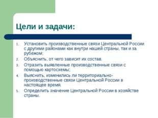 Цели и задачи: Установить производственные связи Центральной России с другими