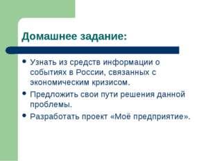 Домашнее задание: Узнать из средств информации о событиях в России, связанных