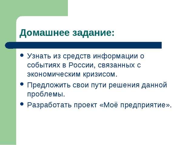Домашнее задание: Узнать из средств информации о событиях в России, связанных...