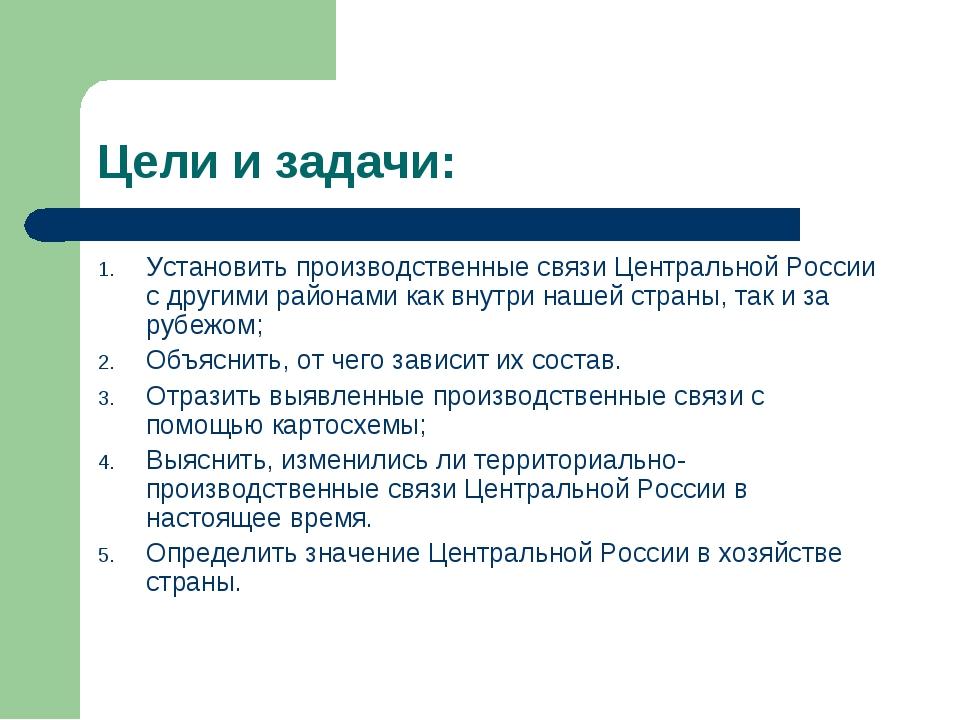 Цели и задачи: Установить производственные связи Центральной России с другими...
