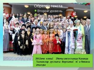 2012нче елның 29нчы августында Казанда Халыклар дуслыгы йортының яңа бинасы