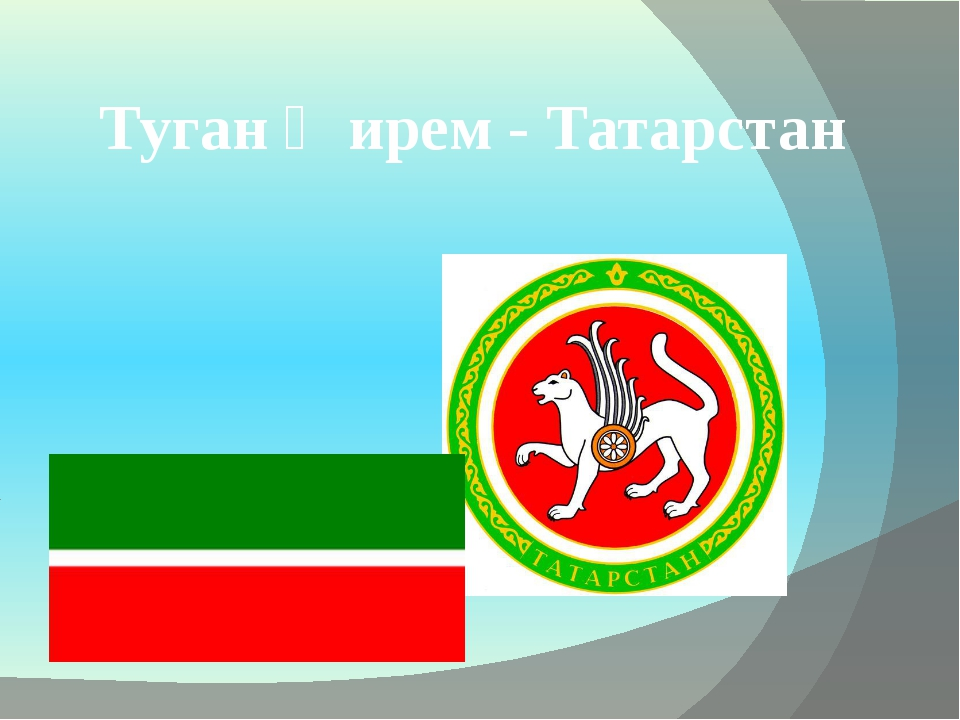 Туган җирем - Татарстан